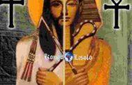 """Orijin nan Krisyanis: misterye """"Premye vini nan"""" nan Kris la nan peyi Lejip la, tankou Jezi, bondye ki pi ansyen """"Osiris"""" (Asar) se te yon bèje bab ak cheve long pote yon kwa sa vle di """"Lavi"""" apre lanmò a"""