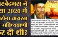 La vaste escroquerie dans les prophéties de Nostradamus : parlons aujourd'hui du fameux faux prophète Michel de Notre-Dame dit Nostradamus (1503-1566); praticien de l'astrologie, beaucoup l'adulent en reconnaissant en lui un prophète; il aurait écrit plusieurs prédictions que ses adeptes croient avérées dans son livre intitulé « Prophéties »
